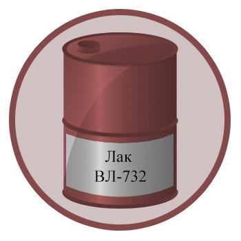 Лак ВЛ-732