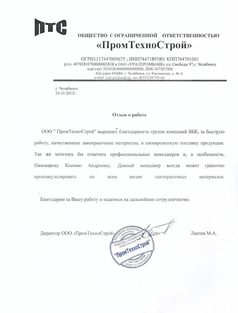 Благодарственное письмо от ООО «ПромТехноСтрой»