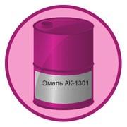 Эмаль АК-1301