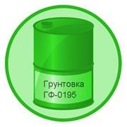 Грунтовка ГФ-0195