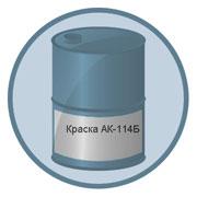 Краска АК-114Б