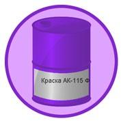 Краска АК-115 Ф