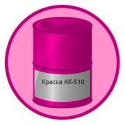 Краска АК-510