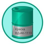 Краска ВД-АК-1113