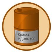 Краска ВД-АК-190