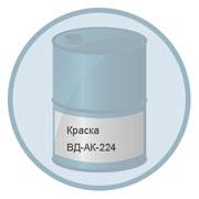 Краска ВД-АК-224