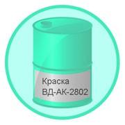 Краска ВД-АК-2802