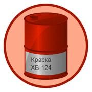 Краска ХВ-124