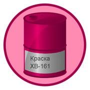 Краска ХВ-161