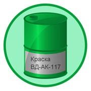 Краска ВД-АК-117