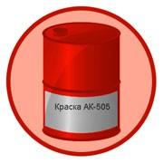 Краска АК-505