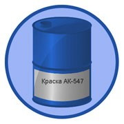 Краска АК-547