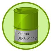 Краска ВД-АК-1112