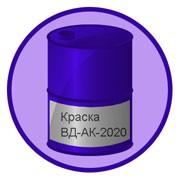 Краска ВД-АК-2020