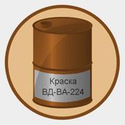 Краска ВД-ВА-224