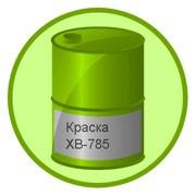 Краска ХВ-785