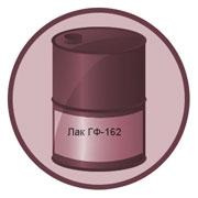 Лак ГФ-162