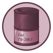 Лак ГФ-296 Г