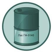Лак ГФ-9140