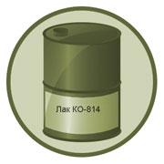 Лак КО-814
