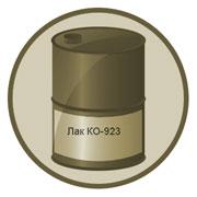 Лак КО-923