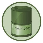 Лак НЦ-262