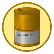 Лак УР-1220