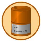Лак Виникор-63