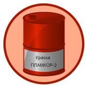 Огнезащитная вспучивающаяся краска ПЛАМКОР-2