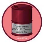 Грунт-эмаль СБЭ-111 УНИПОЛ марка АМ