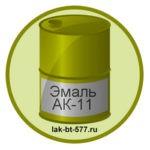 Эмаль АК-11