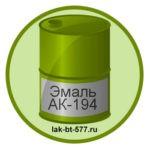 Эмаль АК-194