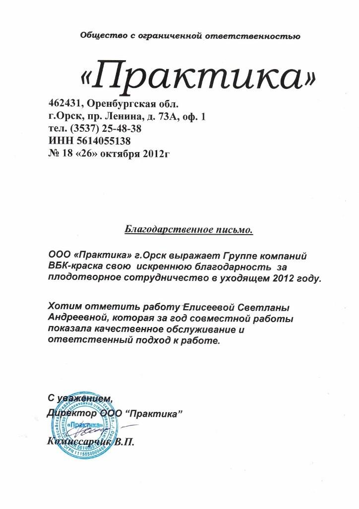 """Благодарственное письмо от ООО """"Практика"""""""