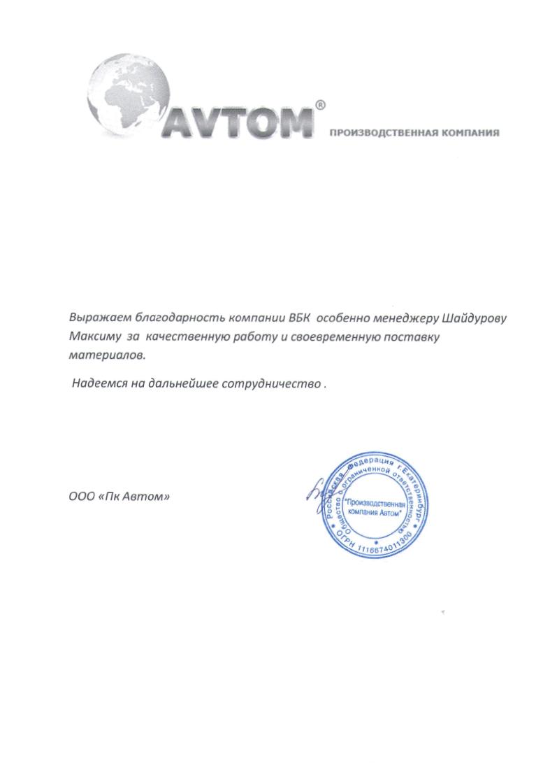 """Благодарственное письмо от ООО """"Пк Автом"""""""