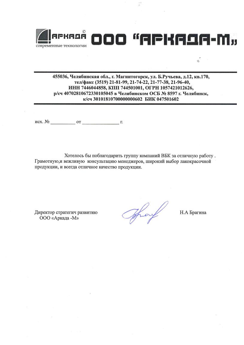 """Благодарственное письмо от ООО """"Аркада-М"""""""