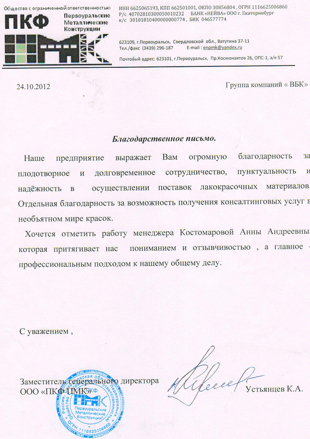 """Благодарственное письмо от ООО """"ПКФ ПМК"""""""