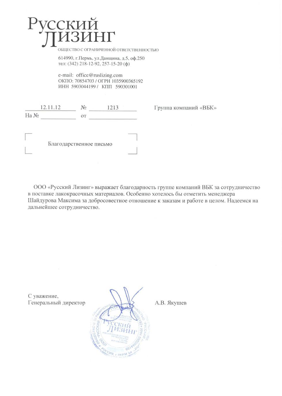 """Благодарственное письмо от ООО """"Русский Лизинг"""""""