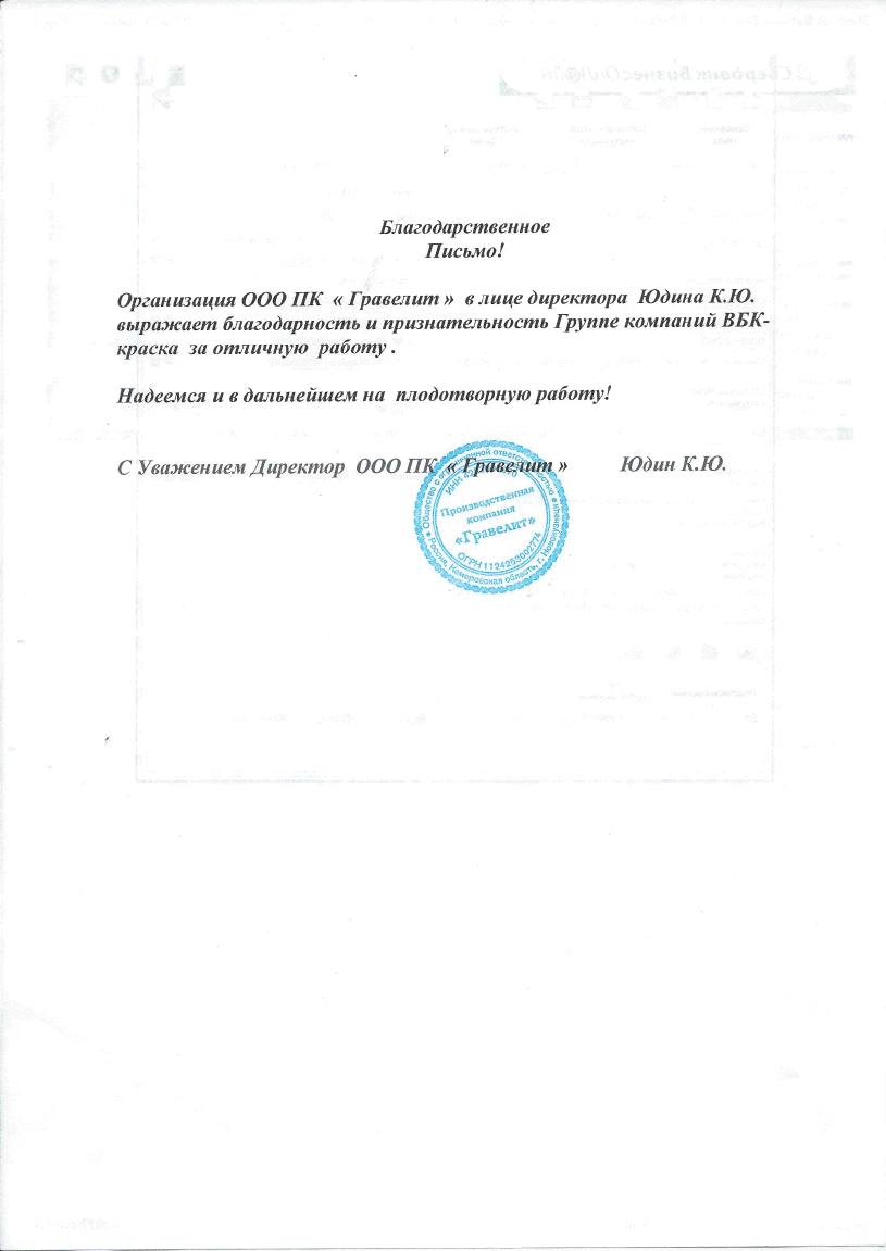 """Благодарственное письмо от ООО ПК """"Гравелит"""""""