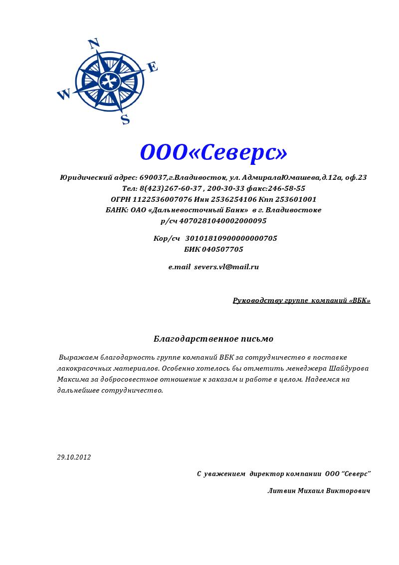 """Благодарственное письмо от ООО """"Северс"""""""