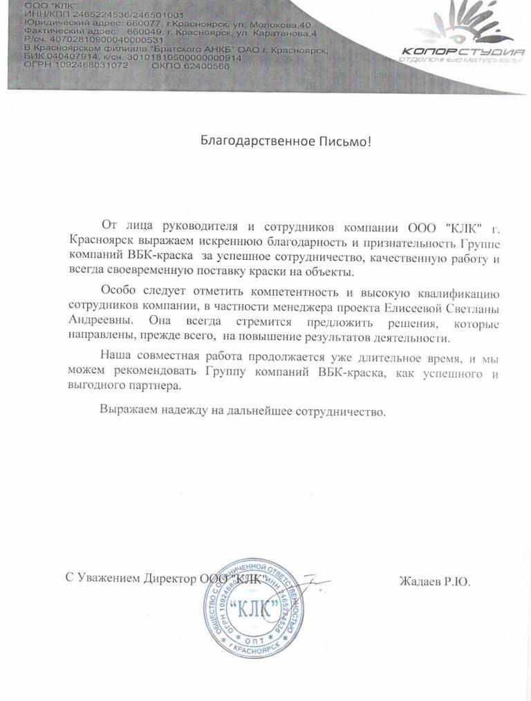 """Благодарственное письмо от ООО """"КЛК"""""""