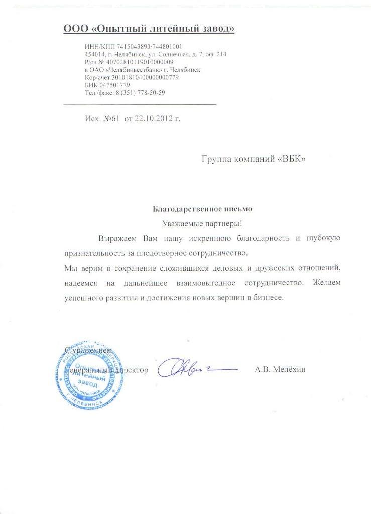 """Благодарственное письмо от ООО """"Опытно литейный завод"""""""