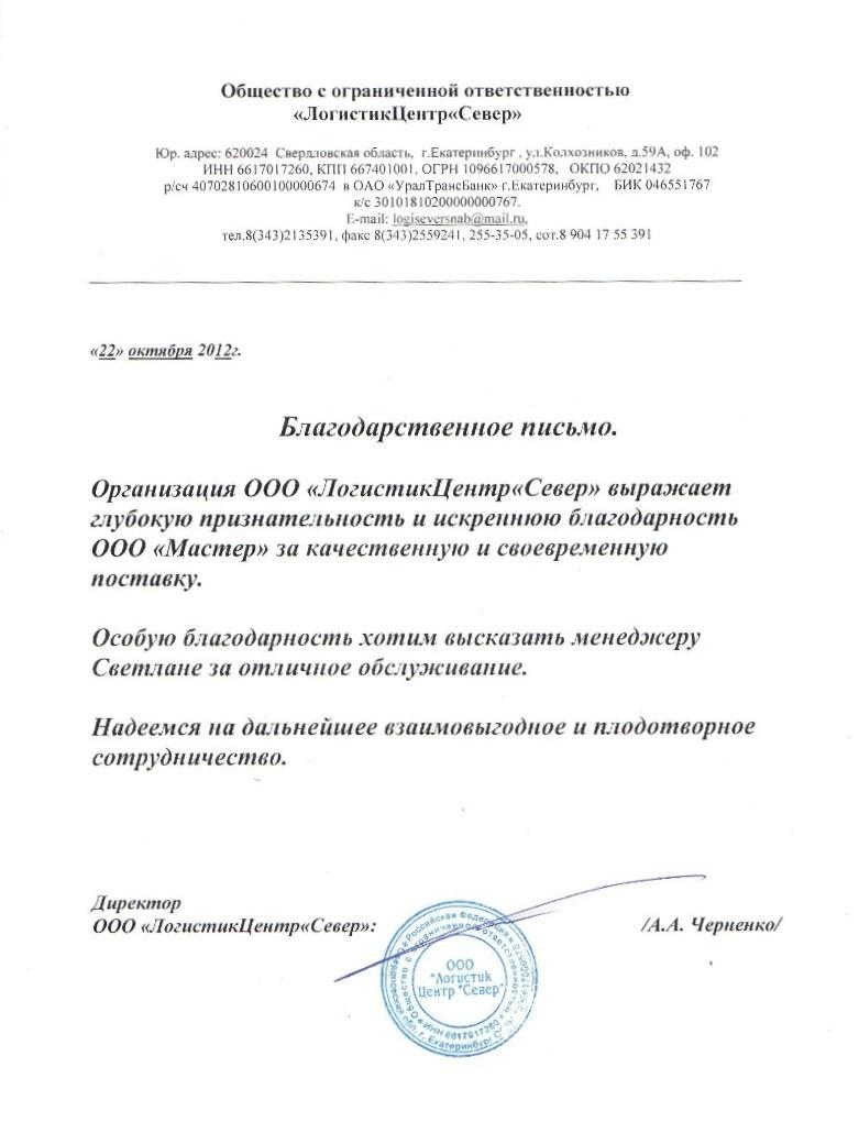 """Благодарственное письмо от ООО """"ЛогистикЦентр""""Север"""""""